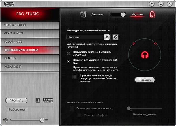 Скриншот интерфейса Соунд Блайстеров