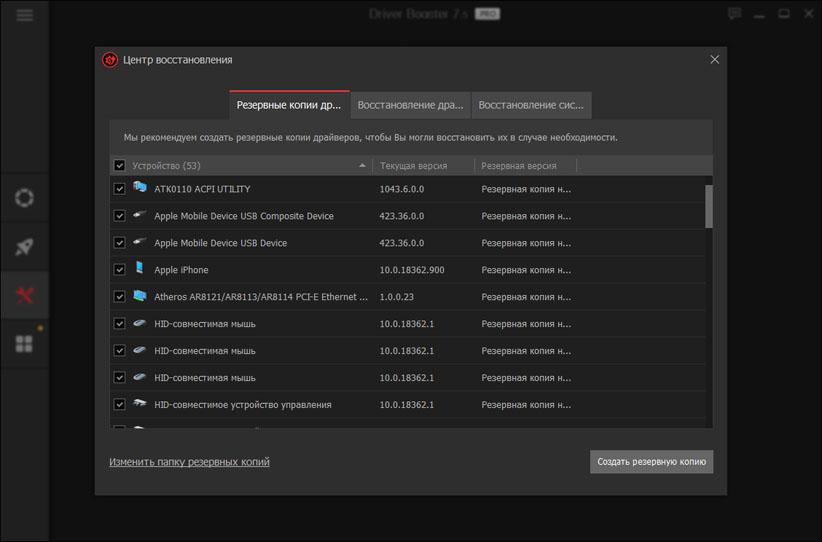 скриншот ДрайверБустера для компьютера