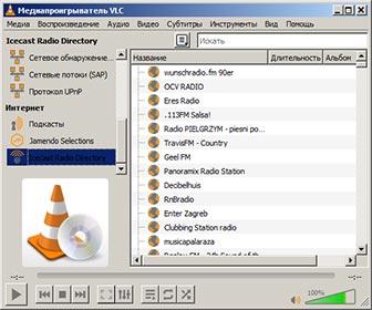 Скриншот главного окна проигрывателя ВЛЦ МедиаПлеера