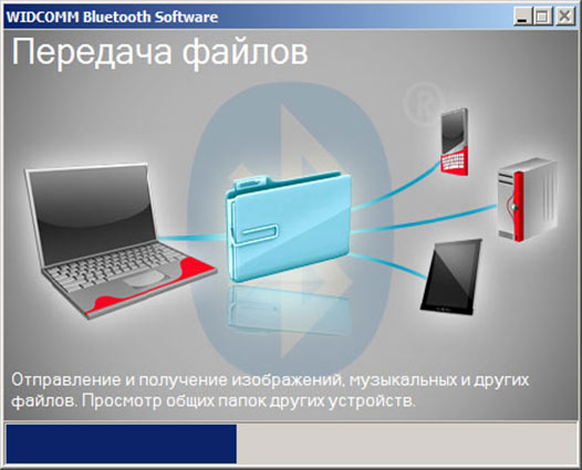 скриншот Блутуза для компьютера