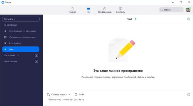 Скриншот Зумчика